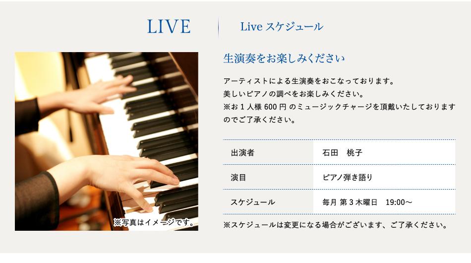 Liveスケジュール