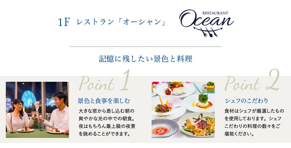 レストラン「オーシャン」