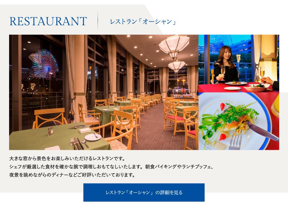 レストラン&カフェ「オーシャン」