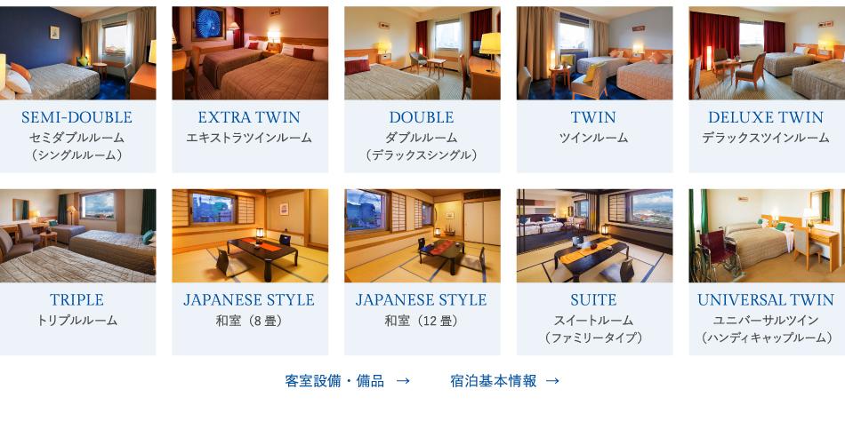 客室 客室設備・備品 宿泊基本情報