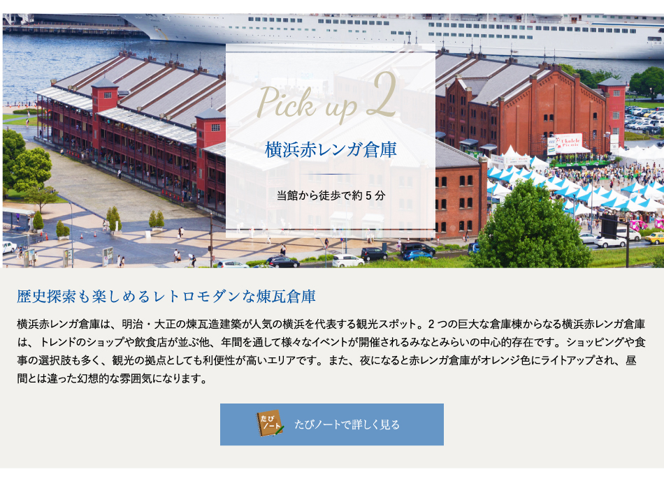 Pick up 2 横浜赤レンガ倉庫