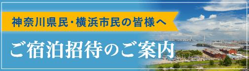神奈川県民・横浜市民の皆様へご宿泊招待のご案内