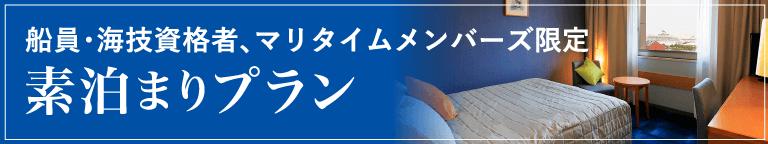 マリタイムメンバーズ限定素泊まりプラン
