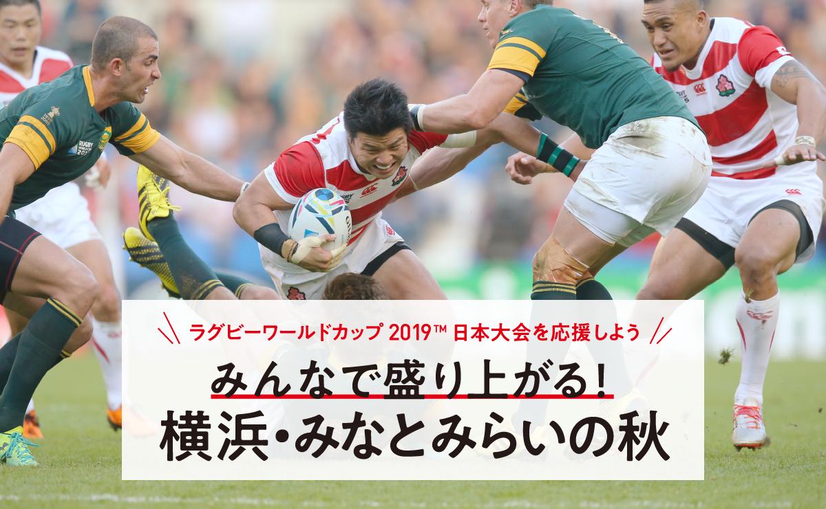 ラグビーワールドカップ2019 日本大会を応援しよう!